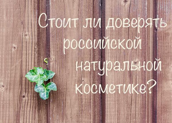 17 лучших российских брендов косметики