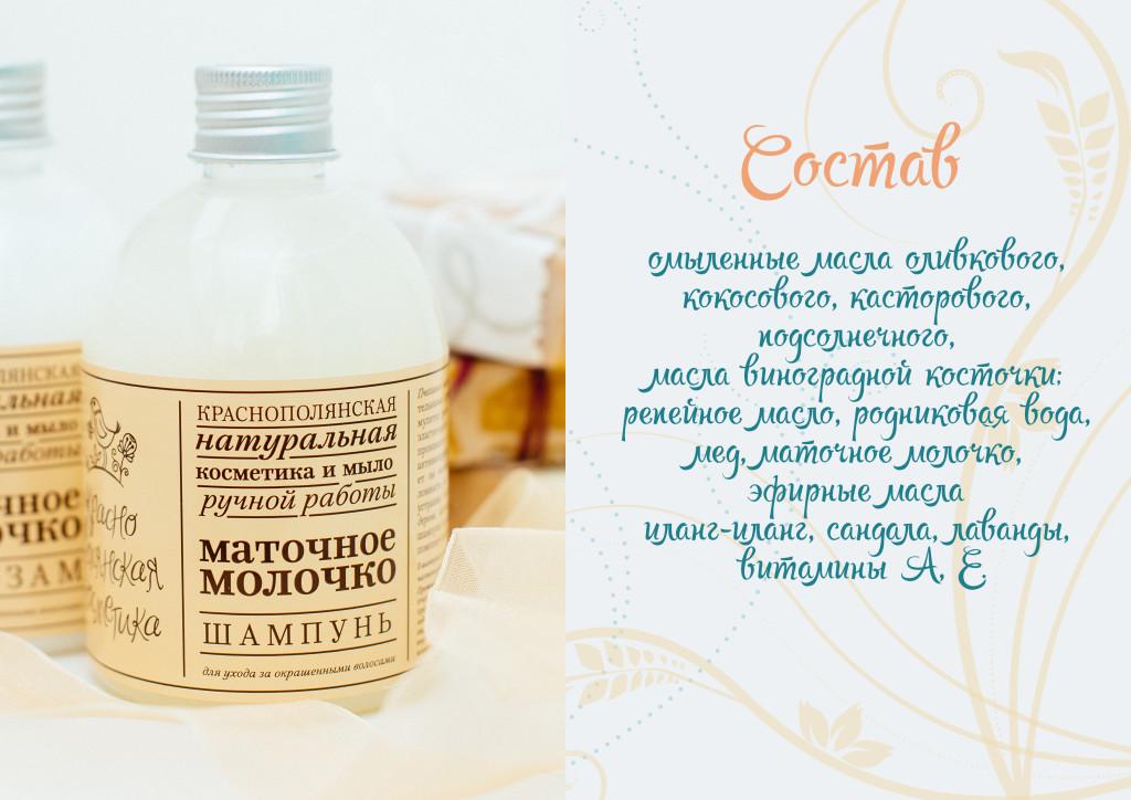 shampoo kpsoap